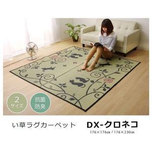 い草ラグ ラグ カーペット 2畳 正方形 かわいい 猫 ねこ ネコ DXクロネコ 約176×176cm 裏:不織布 代引不可|rcmdse