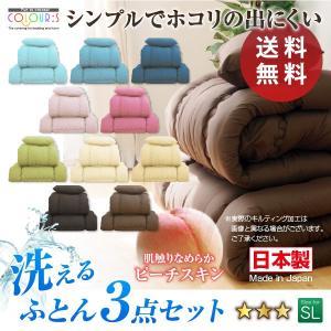 日本製 ほこりが出にくい シングル布団セット 洗える 布団3点セット シングル 布団セット 代引不可の写真