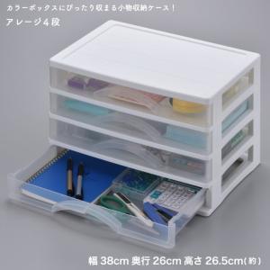 収納ケース カラーボックスにピタッと収まる アレージ4段 A4サイズ収納 プラスチックケース レターケース 引き出し クリア 透明 代引不可|rcmdse