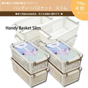 スリム 収納ケース 衣装ケース  バスケット プラスチックスタッキング式ハンディーバスケット4個組 代引不可|rcmdse