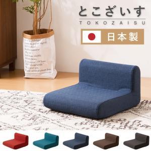 とこざいす コンパクト 座いす 座イス 座椅子 座布団 チェア フロアチェア シンプル おしゃれ 北欧|rcmdse