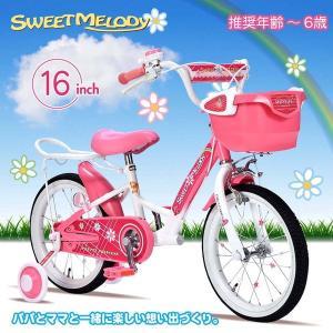 マイパラス MYPALLAS 自転車 子供用自転車 16インチ MD-12 2色 カゴ付 補助輪付 キッズサイクル 代引不可|rcmdse|02
