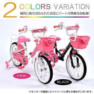マイパラス MYPALLAS 自転車 子供用自転車 16インチ MD-12 2色 カゴ付 補助輪付 キッズサイクル 代引不可|rcmdse|07