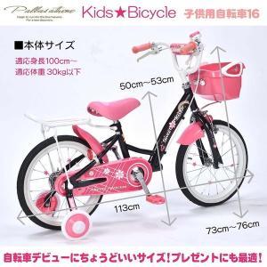 マイパラス MYPALLAS 自転車 子供用自転車 16インチ MD-12 2色 カゴ付 補助輪付 キッズサイクル 代引不可|rcmdse|09