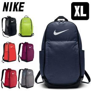 NIKE ナイキ ブラジリア 6 バックパック BA5331 XL リュック バッグ かばん デイパック|rcmdse