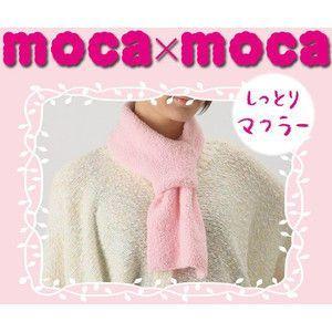 コラーゲン・スクワラン配合 MOCA×MOCA しっとりマフラー MC-NW あったか暖房 rcmdse
