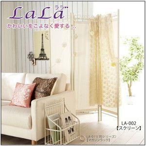 ララ スクリーン LA-002 塩川 M's collection シオカワ rcmdse