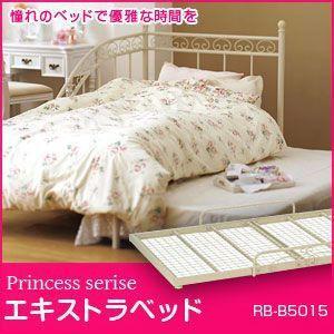 エキストラベッド プリンセスベッド Robin RB-B5015 rcmdse