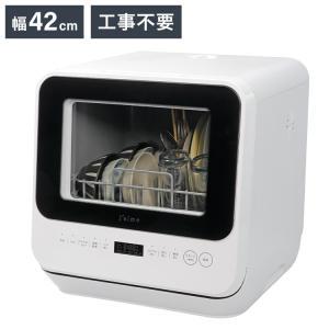 ■置くだけの簡単設置 通常の食器水切りカゴの代わりに置けるコンパクト設計。本体を置いたら後はコンセン...