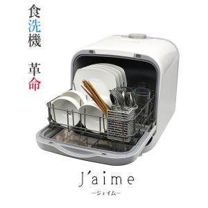 エスケイジャパン 食器洗い乾燥機 SDW-J5L ホワイト 食洗機 食洗器 約2~3人分 食器点数12点|rcmdse|02