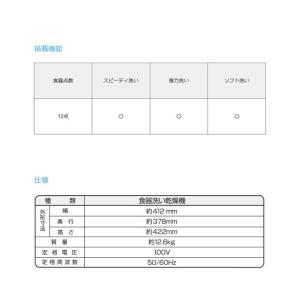 エスケイジャパン 食器洗い乾燥機 SDW-J5L ホワイト 食洗機 食洗器 約2~3人分 食器点数12点|rcmdse|03