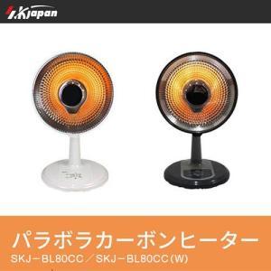 SKジャパン パラボラカーボンヒーター SKJ-BL80CC 2色 暖房 電気ストーブ グレー ホワイト 首振り|rcmdse