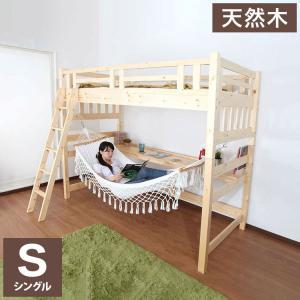 天然木ハンモック付きハイベッド ハイベッド ロフトベッド 天然木 システムベッド すのこベッド シングル デスク 北欧   代引不可|rcmdse
