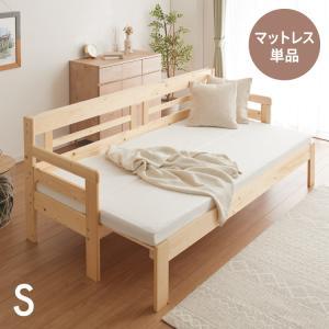 専用マットレス単品 すのこベッド シングル 省スペース すのこ 横幅伸縮の天然木すのこソファベッド 代引不可|rcmdse
