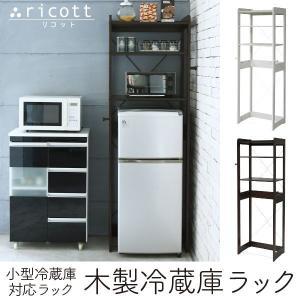 木製 冷蔵庫ラック 幅60 cm 冷蔵庫 上 収納 棚 レンジ 収納 ラック フック付き 可動棚 冷蔵庫用 トースターラック 調味料 キッチン 代引不可|rcmdse