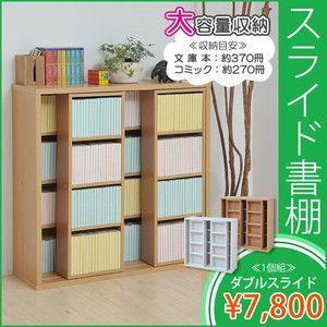 ダブルスライド書棚 (tc-044n) 本棚 本 ブック 本収納 書棚 インテリア 家具 収納家具 BOOK ラック 棚 rcmdse