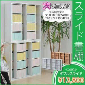 ダブルスライド書棚2個組み (tc-044n×2) 本棚 本 ブック 本収納 書棚 インテリア 家具 収納家具 BOOK ラック 棚 rcmdse