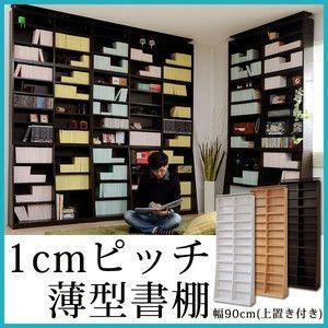 棚 書棚 1cmピッチ大収納ラック 幅90 上置き付|rcmdse