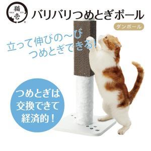猫壱 バリバリつめとぎポール ダンボール rcmdse 02