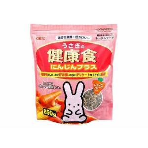 ジェックス うさぎの健康食にんじんプラス850gの関連商品1