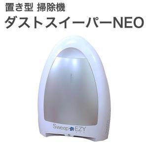 ダストスイーパーNEO 掃除機 置き型 クリーナー Dust Sweeper 便利 電動チリトリ 置き型掃除機 設置型 据え置き 猫砂 代引不可|rcmdse