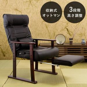 木製肘付リクライニング高座椅子 フットレスト付 ヘッドレスト 肘掛 椅子 高齢者 介護 立ち座り 和室 レバー オットマン 黒 代引不可の写真