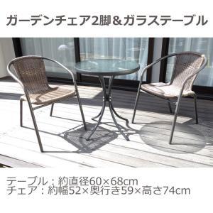 ラタン調 ガーデン 3点セット ガーデンチェア2脚&ガラステーブル カフェ風 テラス バルコニー 代引不可 rcmdse