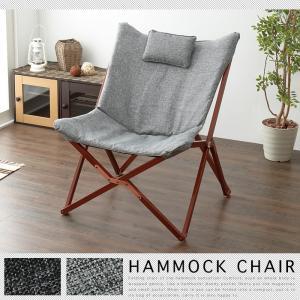 ハンモックチェア リラックスチェアー 折りたたみ可能 軽量チェア いす イス チェア 椅子 リラックスチェア 代引不可|rcmdse