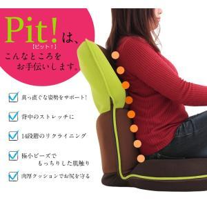 座椅子 抱き座椅子 座いす ストレッチ リクライニング 背中 背筋 腰 姿勢 猫背 骨盤 チェア 読書 ゲーム Pit ピット|rcmdse|04