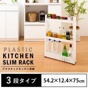 プラスチックキッチン収納ワゴン 3段 幅11.5cm 隙間収納 スマートワゴン キッチン収納 すきま収納 キャスター スリムワゴン スリムストッカー|rcmdse