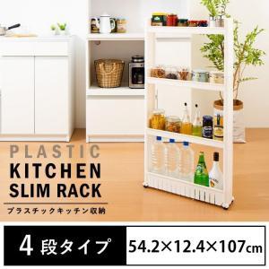 プラスチックキッチン収納ワゴン 4段 幅11.5cm 隙間収納 スマートワゴン キッチン収納 すきま収納 キャスター スリムワゴン スリムストッカー|rcmdse