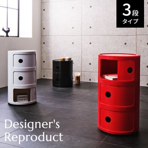 プラスチック収納 3段 リプロダクト デザイナーズ 家具 インテリア 収納 ラウンドチェスト お洒落 オシャレ ボックス|rcmdse