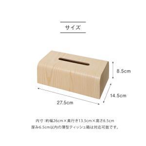 天然木 ティッシュボックス 木製 ティッシュケース ティッシュカバー ティッシュ ケース ボックス 収納 ティッシュペーパー|rcmdse|02