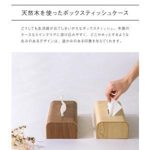 天然木 ティッシュボックス 木製 ティッシュケース ティッシュカバー ティッシュ ケース ボックス 収納 ティッシュペーパー|rcmdse|05