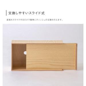 天然木 ティッシュボックス 木製 ティッシュケース ティッシュカバー ティッシュ ケース ボックス 収納 ティッシュペーパー|rcmdse|08