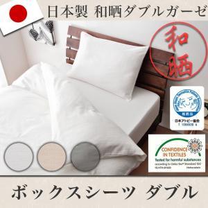 日本製 和晒ダブルガーゼ ボックスシーツ ダブル 日本アトピー協会推奨品 エコテックス 綿100% 布団カバー 和晒 ガーゼ 代引不可|rcmdse