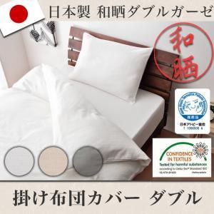 日本製 和晒ダブルガーゼ 掛け布団カバー ダブル 日本アトピー協会推奨品 エコテックス 綿100% 布団カバー 和晒 ガーゼ 代引不可|rcmdse