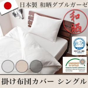 日本製 和晒ダブルガーゼ 掛け布団カバー シングル 日本アトピー協会推奨品 エコテックス 綿100% 布団カバー 和晒 ガーゼ 代引不可|rcmdse