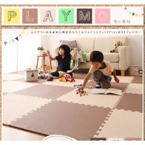 レイアウト自由 安心素材のカラフルジョイントマット PlayMO プレイモー 16枚組|rcmdse|02