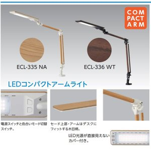 KOIZUMI コイズミ LEDコンパクトアームライト ECL-335NA ECL-336WT 代引不可|rcmdse