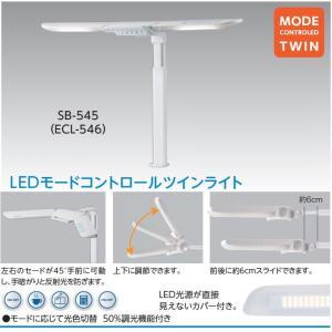 KOIZUMI コイズミ LEDモードコントロールツインライト ECL-546|rcmdse