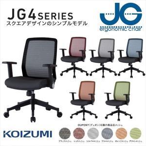KOIZUMI コイズミ オフィスチェア JG4チェア チェア イス 椅子 オフィス 代引不可の写真
