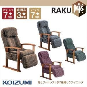 KOIZUMI コイズミ RAKU座 リクライニングチェア KSC-951BR KSC-952NB KSC-963GR KSC-964PK 代引不可 rcmdse