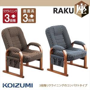 KOIZUMI コイズミ 楽座 RAKU座 リクライニングチェア KSC-955BR KSC-956NB 代引不可 rcmdse