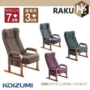 KOIZUMI コイズミ RAKU座 リクライニングチェア KSC-953BR KSC-954NB KSC-965GR KSC-966PK 代引不可 rcmdse