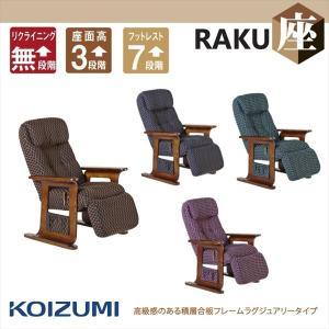 KOIZUMI コイズミ RAKU座 リクライニングチェア KSC-971BR KSC-972NB KSC-973GR KSC-974PK 代引不可 rcmdse