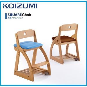 コイズミ 学習チェア 学習チェア 子供用椅子 椅子 チェア 子供用 キャスター付き 木製 木製チェア スクエアチェア 代引不可|rcmdse
