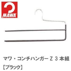 マワ・コンチハンガーZ 3本組ブラック rcmdse