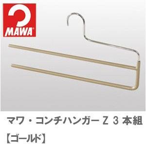 マワ・コンチハンガーZ 3本組ゴールド rcmdse