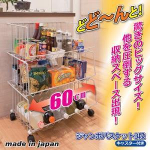 ジャンボバスケット3段 (キャスター付) rcmdse